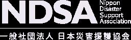 一般社団法人日本災害援護協会 -NDSA-